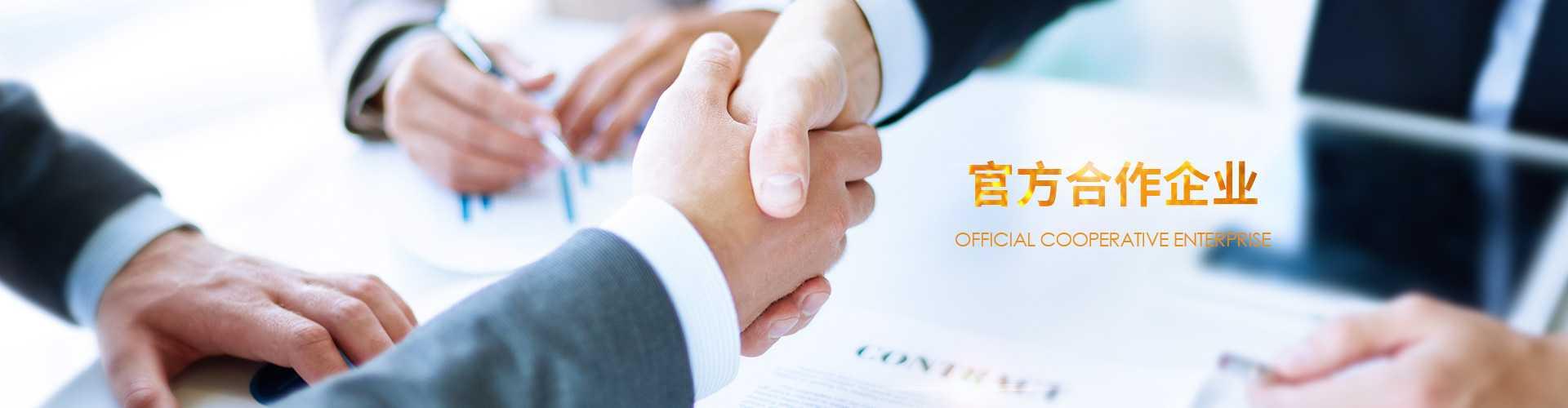 合作企业-fudajzx.com北纳标物网