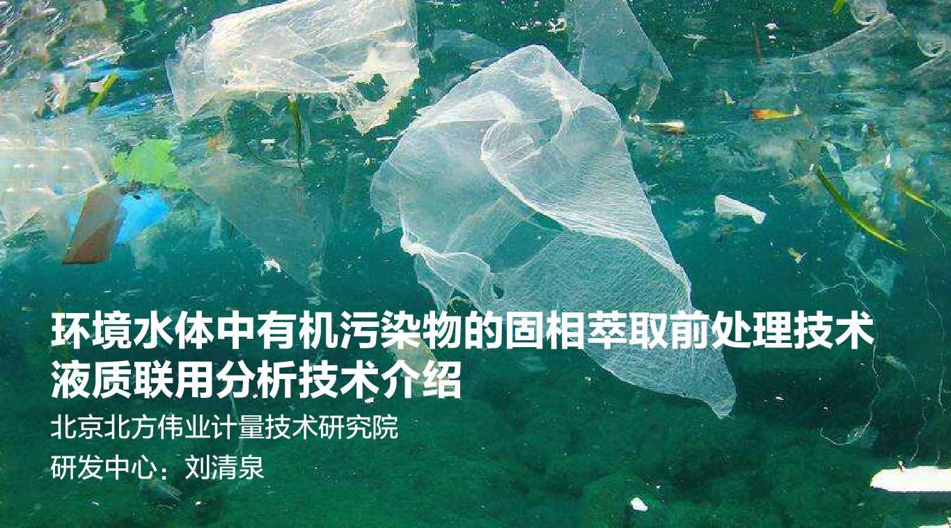 环境水体中有机污染物的固相萃取前处理技术-液质联用分析技术介绍-奥科讲堂-标准物质网