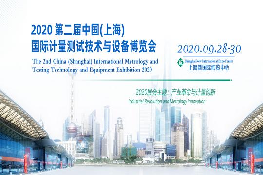 聚焦展会:2020中国上海国际计量测试技术与设备博览会即将开展-cnzzxzs.com国家标准物质中心