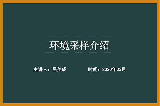 原创:环境采样介绍-cnzzxzs.com国家标准物质中心