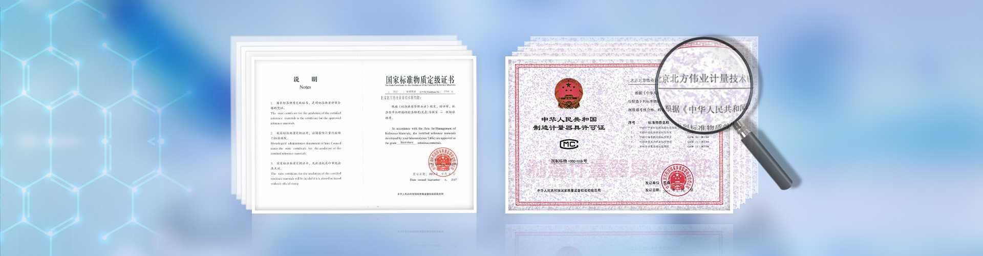 资质证书-www.bzwz.com国家标准物质网-Reference Materials