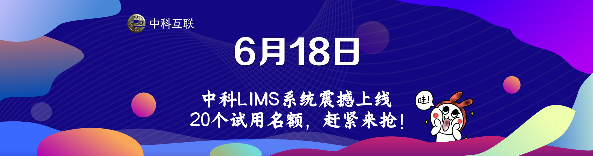 LIMS系统