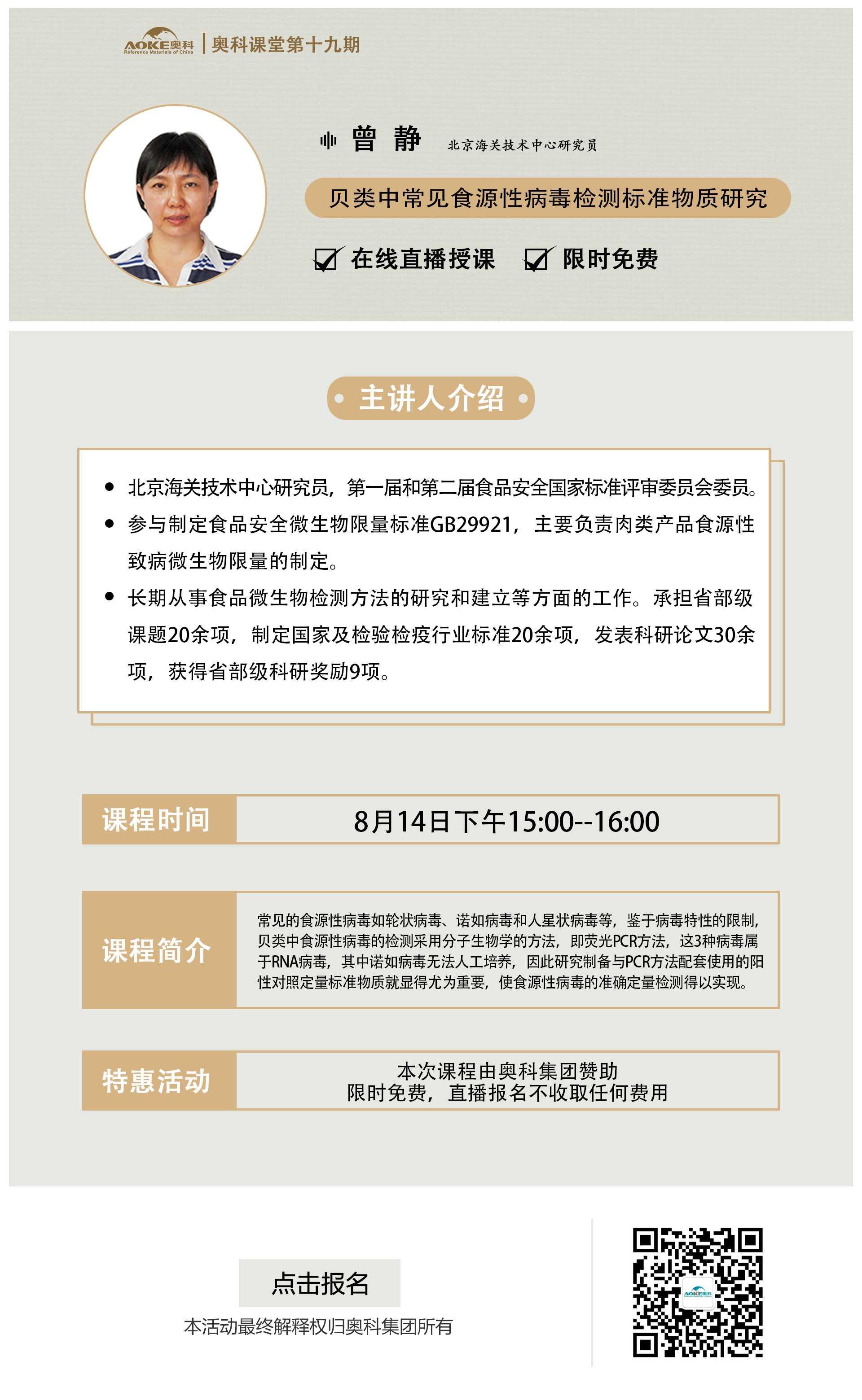 奥科课堂第十九期-www.hongyun360.net-博彩在线评级网