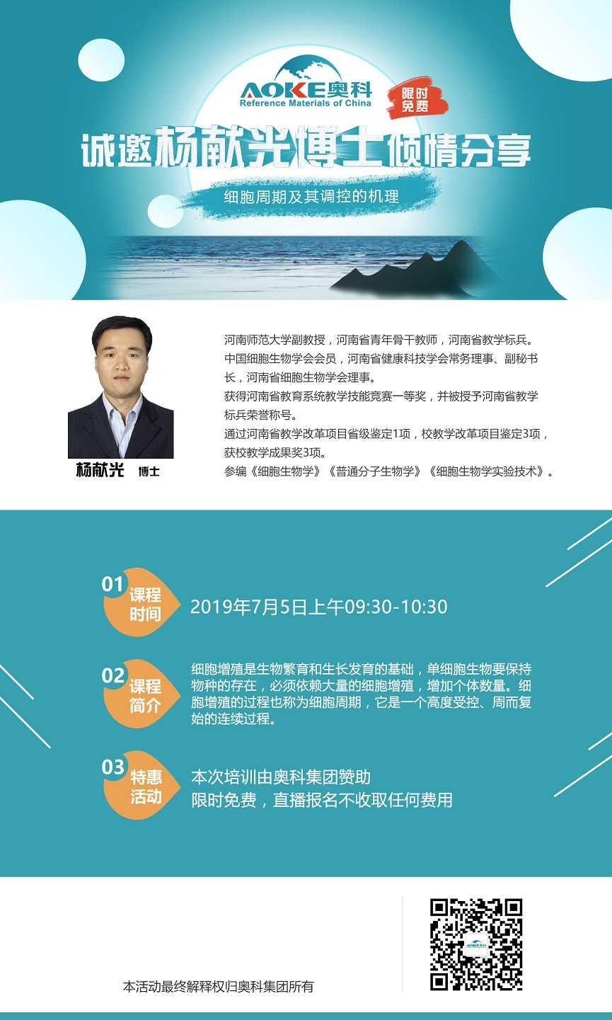 奥科课堂第九期-www.hongyun360.net-博彩在线评级网