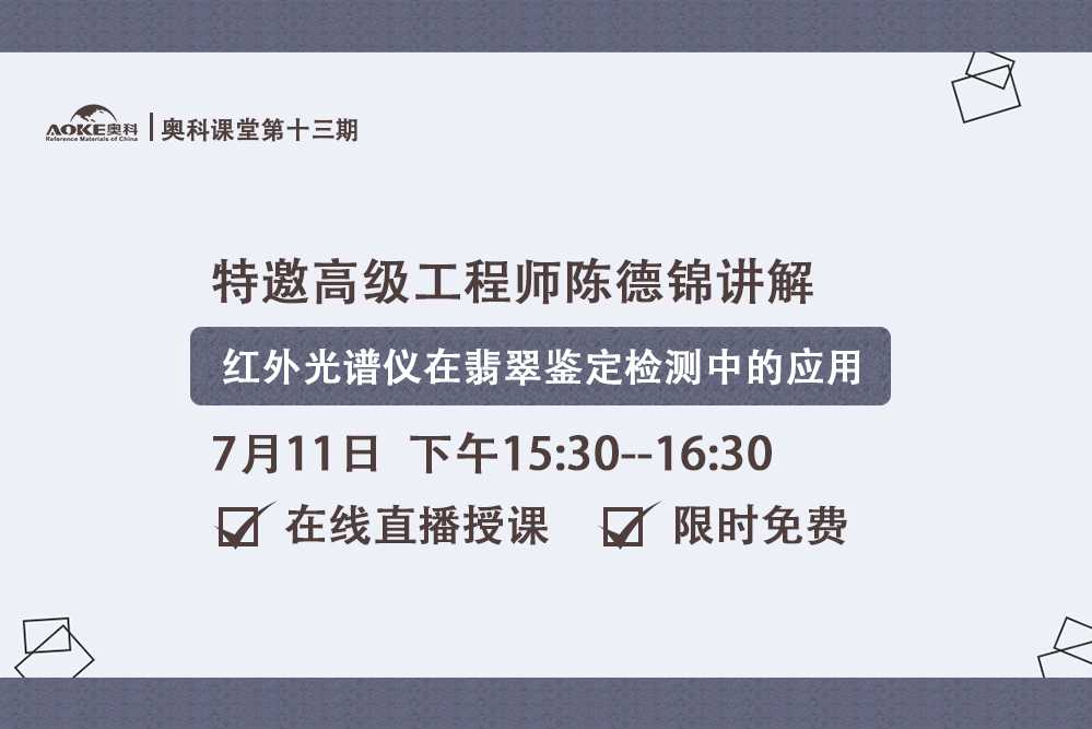 红外光谱仪在翡翠鉴定检测中的应用-点播-www.hongyun360.net博彩在线评级网