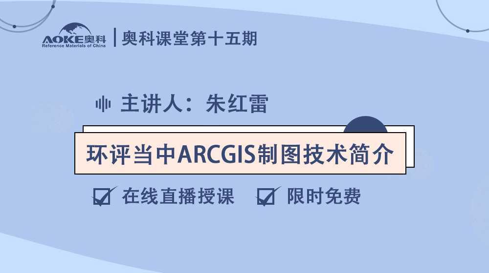环评当中Arcgis制图技术简介-奥科讲堂-标准物质网
