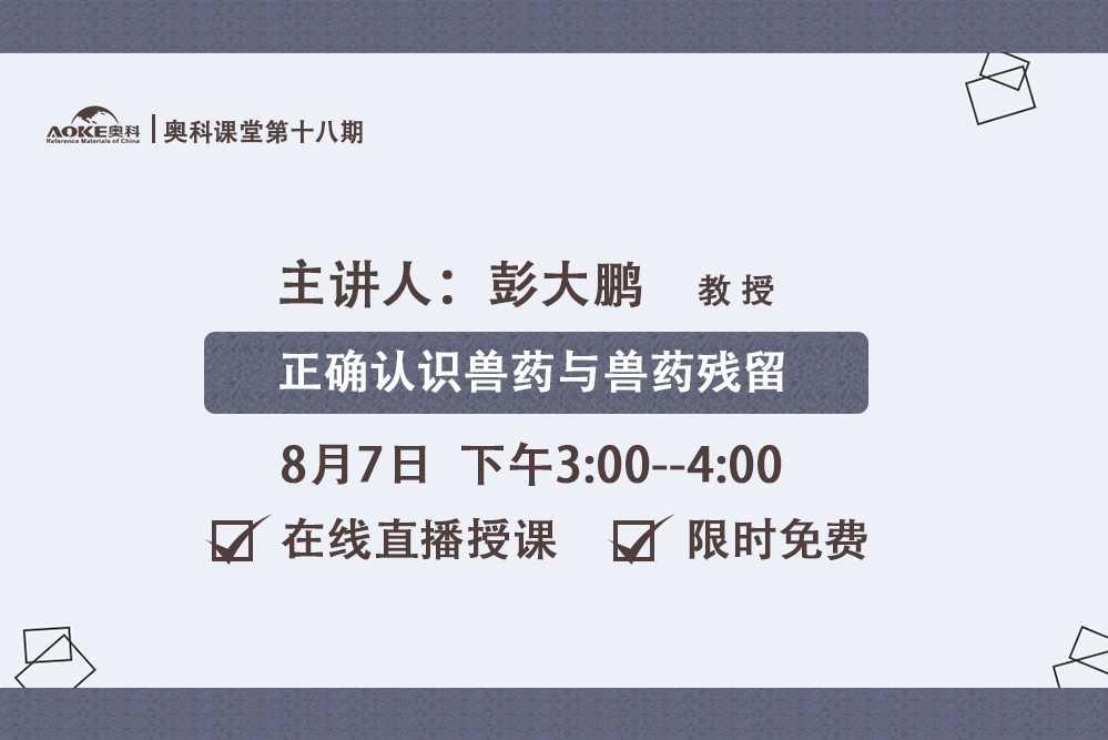 正确认识兽药与兽药残留-点播-www.hongyun360.net博彩在线评级网