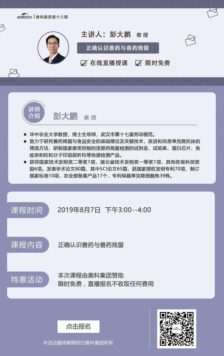 奥科课堂第九期-www.bzwz.com-奥科集团