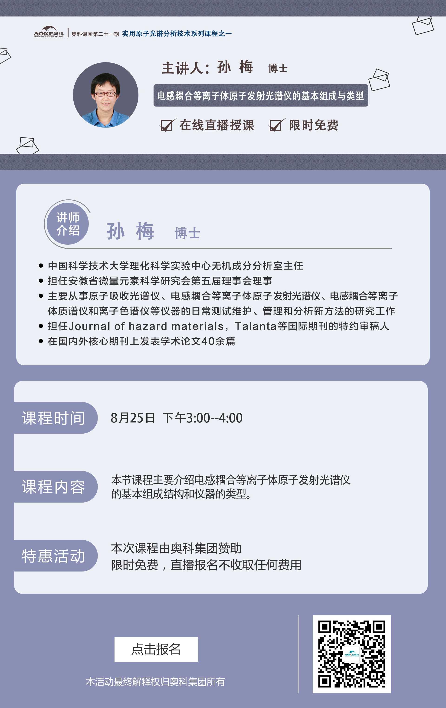 奥科课堂第十九期-www.kosmostore.com-奥科集团