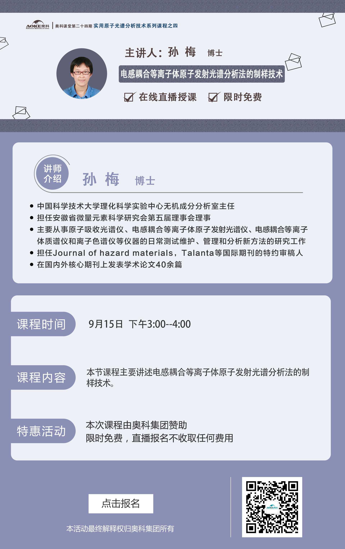 奥科课堂第二十四期-www.bzwz.com-奥科集团