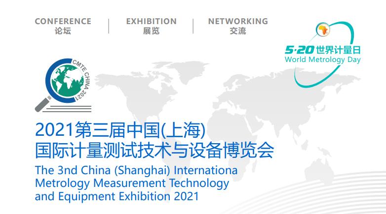 2021第三届中国(上海) 国际计量测试技术与设备博览会现场直播-培训中心-www.bzwz.com伟业计量