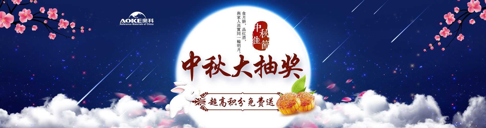 中秋大抽奖活动-www.hongyun360.net博彩在线评级网