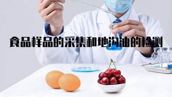食品样品的采集和地沟油的检测研讨会-培训中心-www.bzwz.com伟业计量