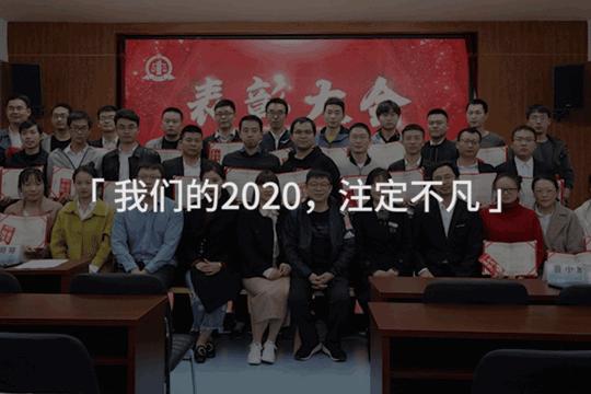 奥科集团2020回忆录 | 我们的2020,注定不凡