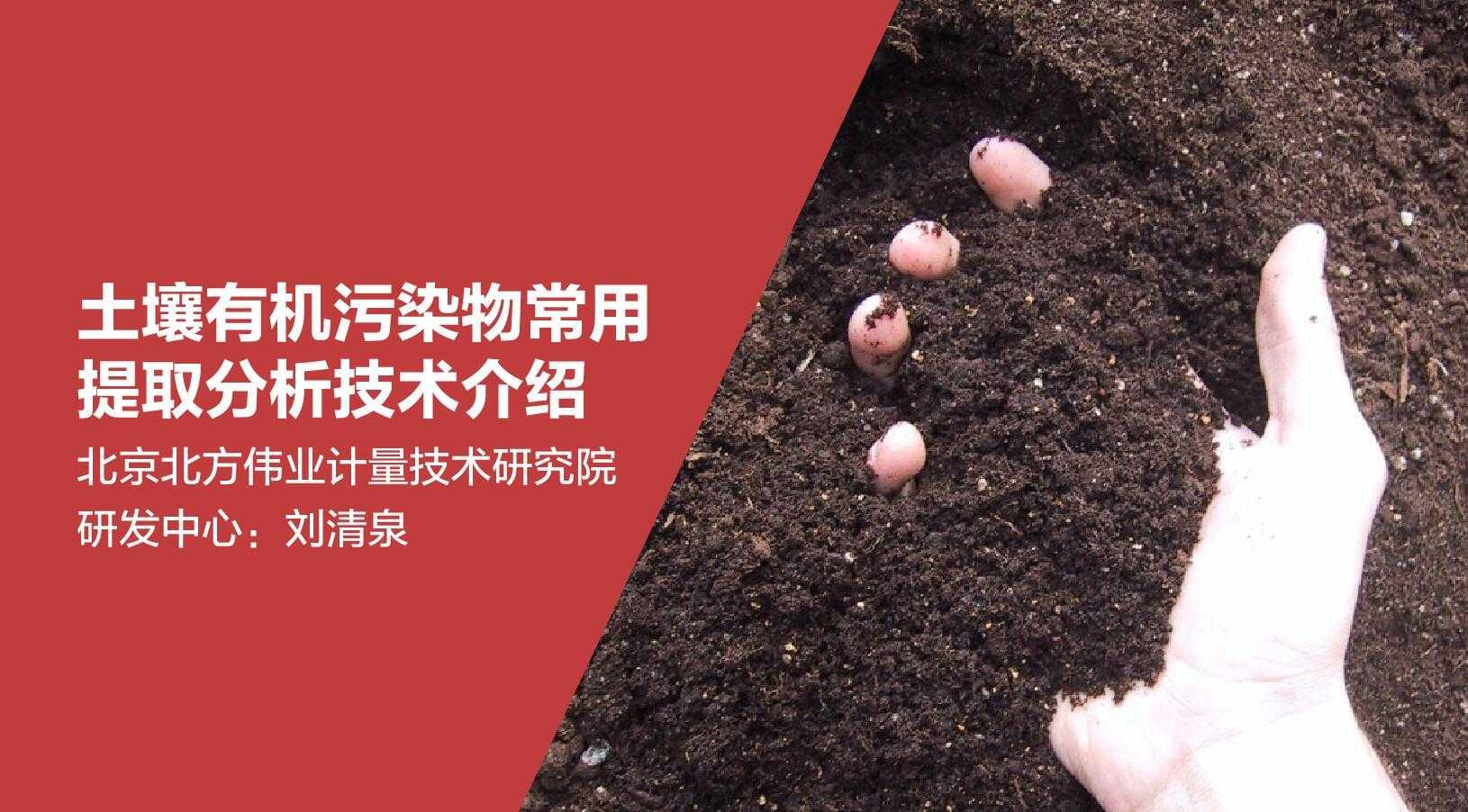 土壤有机污染物常用提取分析技术介绍-奥科讲堂-标准物质网