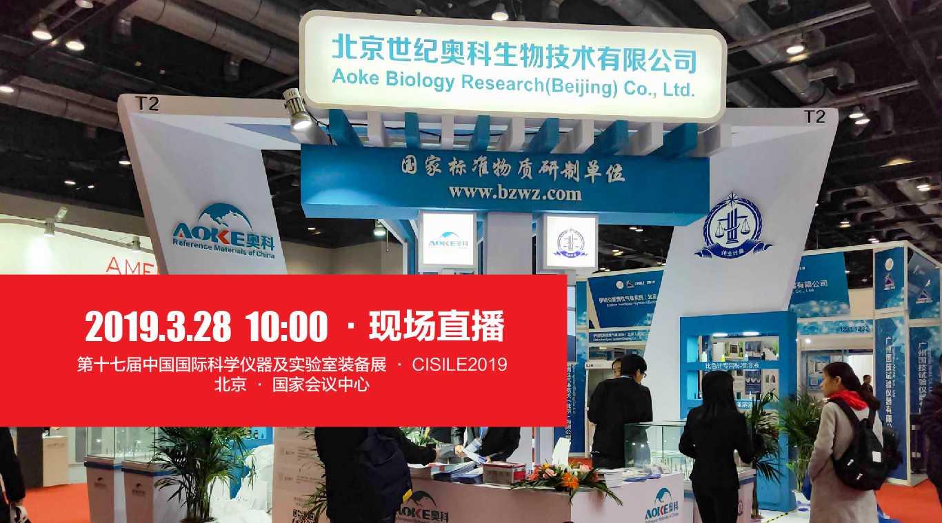 奥科带您看2019CISILE-点播-www.hongyun360.net博彩在线评级网