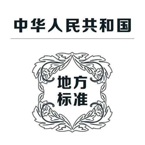 杜湖杂种羊舍饲技术规程-国内标准-国家标准-标准查询-标准物质网