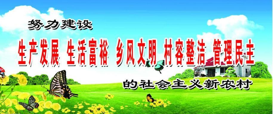 """""""一养一种一转化""""美丽乡村建设模式讨论(三)-www.bzwz.com伟业计量"""