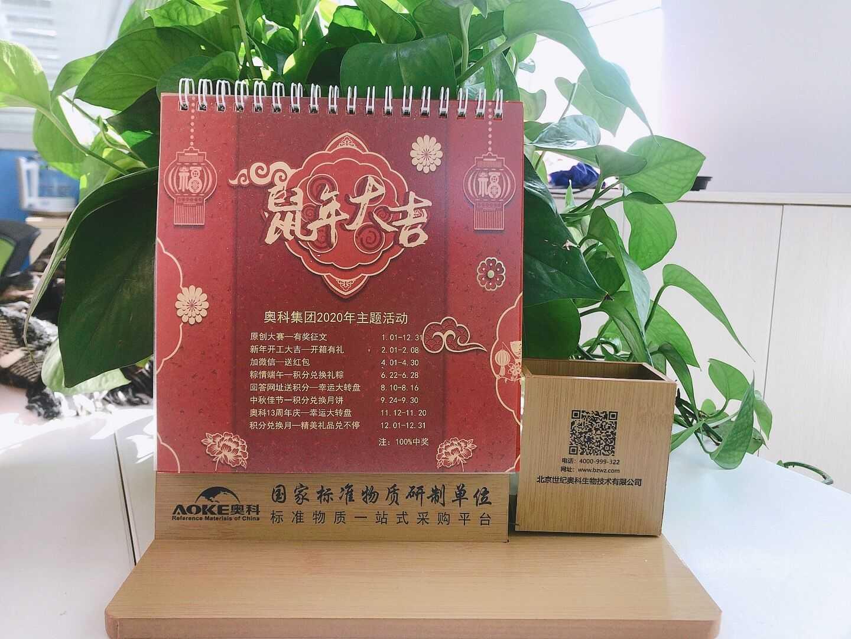 2020年台历-博彩在线评级网-www.hongyun360.net-博彩评级网