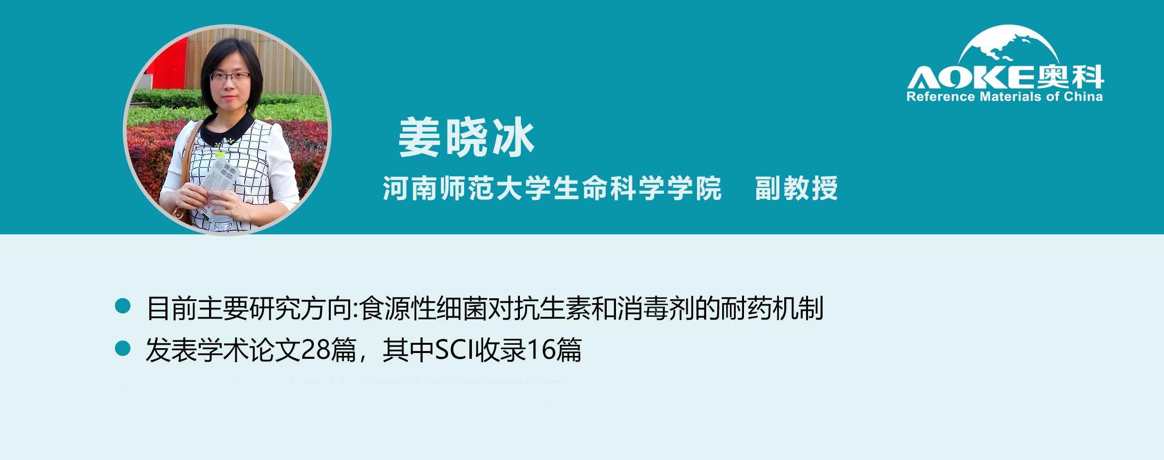 姜晓冰-www.bzwz.com-奥科集团-国家标准物质网