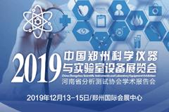 [点击] 2019中国郑州科学仪器与实验室装备博览会即将开始-www.bzwz.com奥科集团