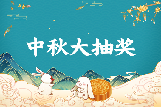 活动 | 月满佳节,礼享团圆,中秋活动正式上线啦!
