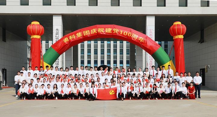 不忘百年初心,继续砥砺前行!奥科集团祝中国共产党100周年生日快乐!