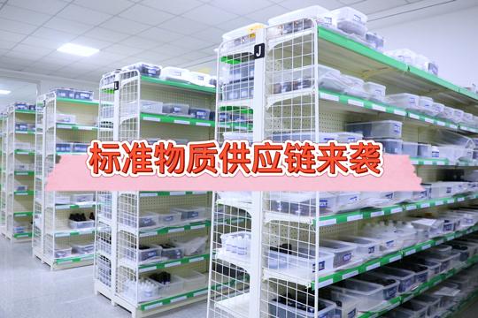 国内标准物质新的供应链时代已然来临