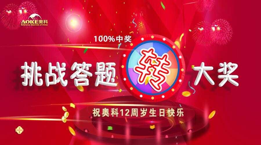 奥科集团12周年庆 | 挑战答题转大奖!-www.bzwz.com奥科集团