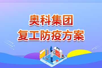 伟业计量复工防疫方案-www.weiye.org.cn北方伟业