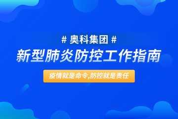 奥科集团新型肺炎防控工作指南-www.bzwz.com奥科集团