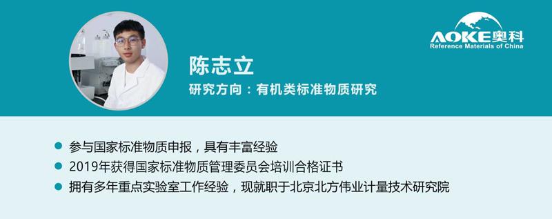 陈至立作者图-www.bzwz.com-奥科集团-国家标准物质网