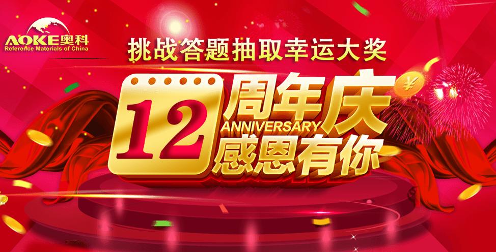 情景小剧场第三弹—12周年抽奖活动操作演示-www.bzwz.com奥科集团