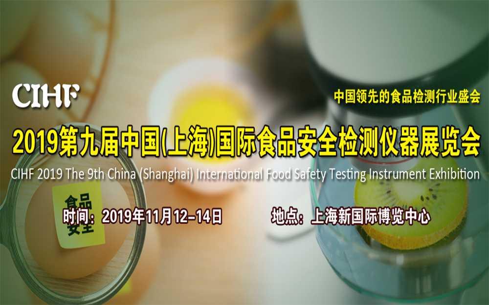 """关于""""CIHF2019第九届中国(上海)国际食品安全检测仪器展览会""""的通知-www.weiye.org.cn北方伟业"""