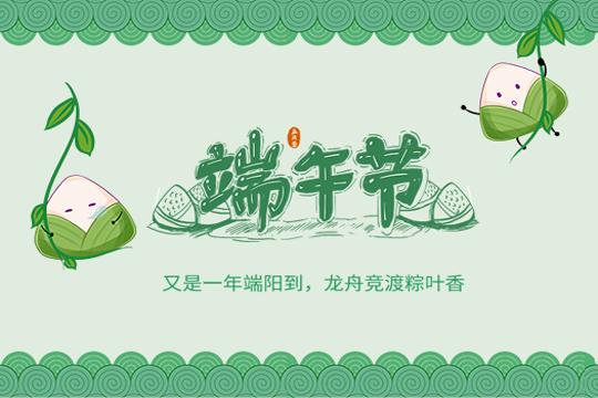 放假3天+员工福利!伟业计量端午节放假通知出炉啦-www.weiye.org.cn国家标准物质中心