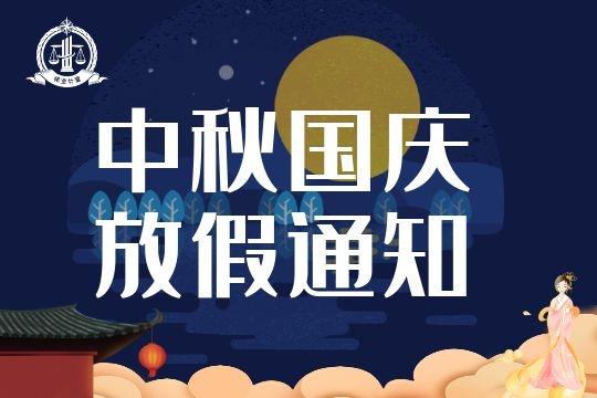 连休8天+双节福利 |  国庆中秋最新放假通知