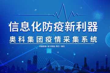 《信息化防疫新利器》伟业计量疫情采集系统上线啦-www.weiye.org.cn北方伟业