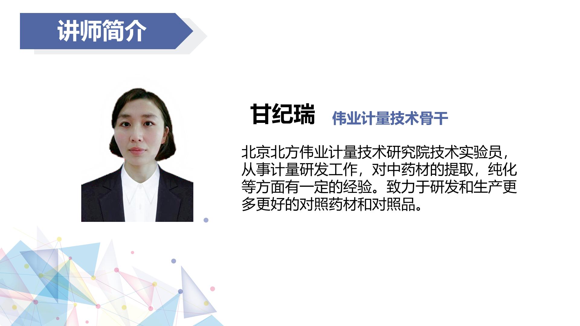 奥科集团-www.bzwz.com-国家标准物质网-甘纪瑞介绍