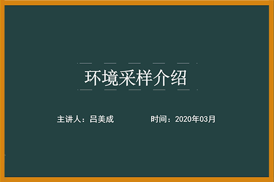 原创:环境采样介绍-www.bzwz.com国家标准物质中心
