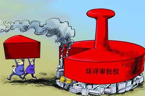 环评审批再提速,拒绝污染企业落户