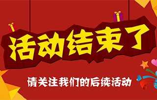 开工活动圆满结束   3月有奖征文,敬请期待-www.weiye.org.cn北方伟业