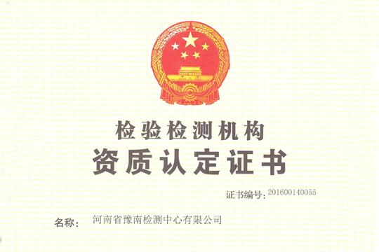 奥科大事件:鄂豫皖检测新篇章!豫南检测中心顺利通过CMA认证-国家标准物质中心
