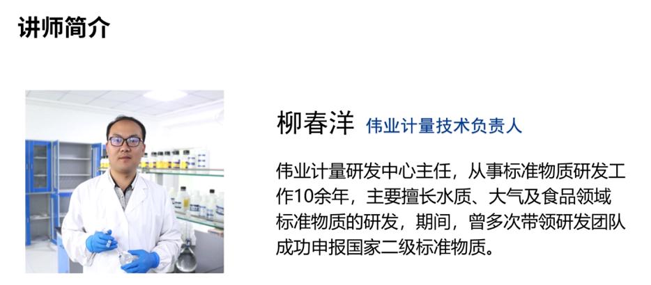 标物基础知识讲师图-奥科集团-www.bzwz.com-国家标准物质网
