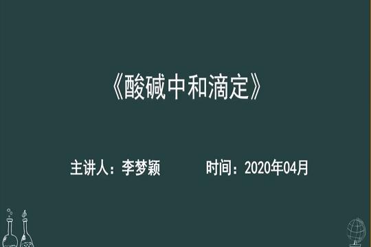 原创:《业务常见专业技术问题集锦》—酸碱中和滴定-www.weiye.org.cn国家标准物质中心