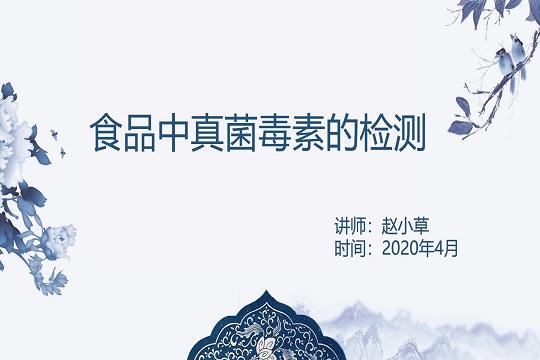 原创:食品中真菌毒素的检测-www.bzwz.com奥科集团