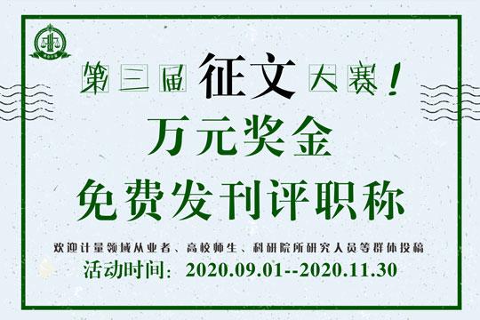 【联动专业期刊】第3届伟业计量征文大赛-www.bzwz.com伟业计量