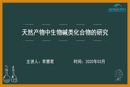原创:天然产物中生物碱类化合物的研究-www.bzwz.com伟业计量