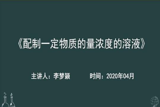 原创:《业务常见专业技术问题集锦》—配制一定物质的量浓度的溶液-www.bzwz.com国家标准物质中心