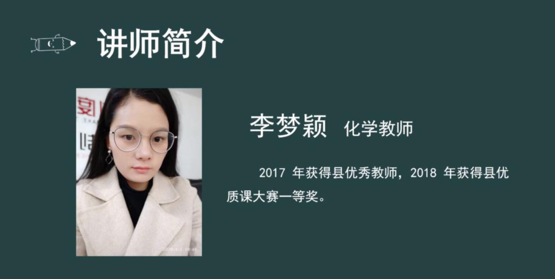 李梦颖介绍图-www.weiye.org.cn-伟业计量-国家标准物质网