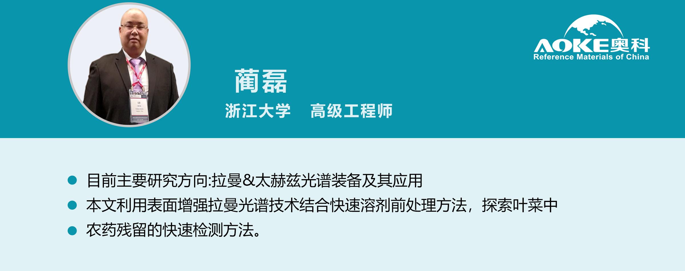 蔺磊-www.bzwz.com-奥科集团-国家标准物质网